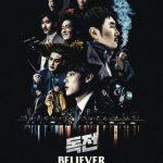 <トレンドブログ>故キム・ジュヒョクの本当の遺作、映画「毒戦」が5月24日に公開!