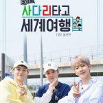 EXO-CBX、日本旅行記の舞台は鳥取…「EXOのあみだで世界旅行~CBX日本編~」5月21日初放送!