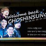 <トレンドブログ>超新星をお祝い!ファンの応援団体が一致団結!韓国の地下鉄構内に電子広告を掲示しました!