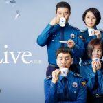 【Mnet】チョン・ユミ × イ・グァンスがリアルな警官を熱演!最新ドラマ「Live(原題)」6月日本初放送!