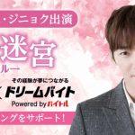 放送局歴代視聴率1位を記録した韓流ドラマ『愛の迷宮‐トンネル‐』で主演を務めるチェ・ジニョクのファンミーティングイベントをサポートするアルバイト募集中!