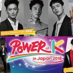 FUNKYGALAXY from 超新星、RAVI(VIXX)ほか出演「Power of K in Japan 2018 」公開生中継LIVE決定!
