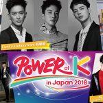 FUNKYGALAXY from 超新星、RAVI(VIXX)ほか出演「Power of K in Japan 2018 」公開生中継LIVE決定!