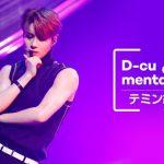【Mnet】アイドルの素顔に迫るドキュメンタリー 「D-cumentary テミン編」日本初放送!