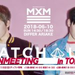 「MXM FANMEETING MATCH UP in TOKYO」6月10日開催決定!