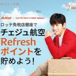 【ロッテ免税店銀座】チェジュ航空Refreshポイントと日本初提携開始