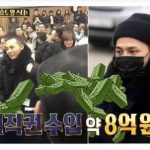 「セクションTV」BIGBANG G-DRAGON、軍服務中も年間著作権収入8億ウォン