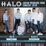 HALO(ヘイロー)、待望の日本単独コンサート開催決定!