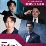 日韓ミュージカル・コンサート「Brother's Recipe」開催へ