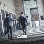 「ダビチ」カン・ミンギョン&ラッパーKisumが異色のタッグ=ドラマ「SUITS」OSTに参加