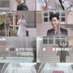 パク・ソジュン&パク・ミニョン、「キム秘書がなぜそうか?」2次メインティーザー公開