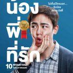 2PMニックン主演タイ映画、現地ボックスオフィスで1位