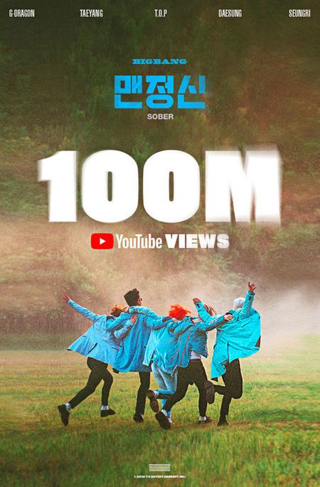 【公式】「BIGBANG」、楽曲「SOBER」MVが1億ビューを突破
