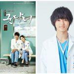 俳優チュウォン主演ドラマ「グッドドクター」、アメリカに続いて日本でもリメイク…主演は山崎賢人