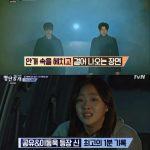 俳優コン・ユ&イ・ドンウク、ドラマ「トッケビ」の霧の中を歩くシーンでtvN「名簿公開」の名場面1位に
