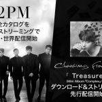 日本デビュー記念日にまさかのビッグ・サプライズ!2PM全シングル&アルバムを音楽ストリーミングで日本・世界配信開始!!そして、CHANSUNG (From 2PM) 初のMini Album『Complex』よりリードトラック先行配信