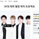 <トレンドブログ>「NTB」のデビュープロジェクトが熱い!クラウドファンディングで1400.2%の達成率を見せる!