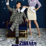 <トレンドブログ>パク・ソジュン×パク・ミニョン主演ドラマ「キム秘書がなぜそうか?」のポスターが公開される!
