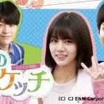 「韓流・華流ドラマチャンネル」の6月ラインナップを発表! 『恋のスケッチ〜応答せよ1988〜』と『オー・マイ・ビーナス』が「AbemaTV」に初登場