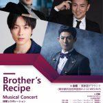 ★日韓★コラボレーション★ ♪ミュージカル♪コンサート♪ 【Brother's Recipe(ブラザース レシピ) 】