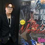 「個別インタビュー」ソル・ギョング×イム・シワン共演「名もなき野良犬の輪舞」ビョン・ソンヒョン監督、「この作品のファンは90%以上が女性」その理由とは?