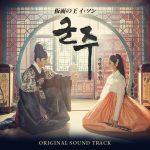 日本で絶賛放映中!韓国で視聴率1位を記録した「仮面の王 イ・ソン」のサントラCD発売