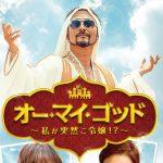 『オー・マイ・ゴッド~私が突然ご令嬢!?』DVD-BOXリリース決定!!