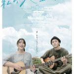 映画『私の人生なのに』ポスター&予告 完成 JY「涙の理由」が主題歌に!