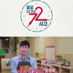 「72時間」東方神起、幼稚園の先生とシェフの奮闘記…初日の様子公開