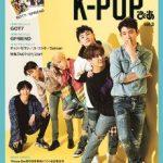『 K-POPぴあvol.3 』GOT7の表紙・ GFRIENDのバックカバー綴じ込みピンナップも公開!