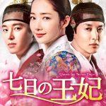 「七日の王妃」DVDダイジェスト映像~チェギョンを愛した二人の王の純愛記~公開!パク・ミニョン、ヨン・ウジン、イ・ドンゴン3大スター豪華共演!