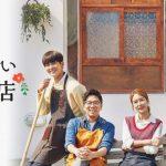 【Mnet】女優ユ・インナ、SF9 ロウンが恋のキューピッドに⁉ 「お見合い喫茶店」日本初放送決定!