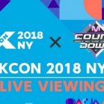 KCON 2018 NY × M COUNTDOWN ライブ・ビューイング実施決定!