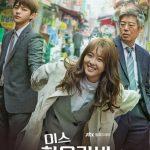 INFINITE エル&Ara&ソン・ドンイル出演ドラマ「ミス・ハンムラビ」メインポスターを公開