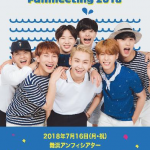『BTOB Summer Special Fanmeeting 2018 』開催決定!! 2018年7月16日(月・祝)@舞浜アンフィシアター