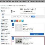 SEVENTEEN、日本デビューアルバム「WE MAKE YOU」がオリコンデイリー&オリコン週間ランキングで2位に!