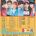 2017年1月に韓国デビューを果たしたボーイズグループTST、 7月に大阪・名古屋にて「TST SUMMER JAPAN CONCERT」の開催が決定!