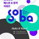 「Soribadaアワード」オンライン投票開始…EXO & BTS & Wanna Oneらの激戦を予告