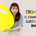 【情報】韓国女子に大人気のトップYoutuber「yeondukong 연두콩(ヨンドゥコン)」こと「ヨンジュ」が満を持してC CHANNEL専属公式クリッパーに新加入!