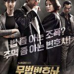イ・ジュンギ主演ドラマ「無法弁護士」、8か国に先行販売=8月には日本で放送