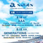 「a-nation 2018」大阪公演、 第2弾出演アーティストを3組発表! 8/18(土)にDA PUMP、8/19(日)にCRAZYBOYとSonar Pocketが決定。