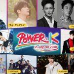 明日よる7:00よりKchan!韓流TVで生中継! オリジナルK-POP番組「Power of  K in Japan2018」