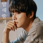 <トレンドブログ>俳優ユン・シユン、ファンの人々のために作った2作目の新曲をリリース♪