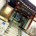 <トレンドブログ>【韓国カフェ】 韓国伝統茶・韓方茶カフェ★アルムダウン 茶博物館で韓国土産