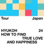 世界規格のバンド HYUKOH(ヒョゴ) 秋に東名阪ツアーが決定!!HYUKOH 24 Tour – JAPAN ~HOW TO FIND TRUE LOVE AND HAPPINESS~