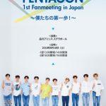 『 PENTAGON 1st Fanmeeting in Japan 』 ~僕たちの第一歩!~  8 月18日(土) 品川プリンス ステラボール にて開催決定!
