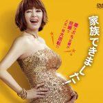 キム・ヘス×マ・ドンソク『グッバイ・シングル』DVD発売決定!