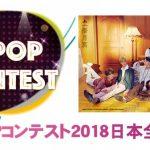 特別LIVEにはVICTON(ビクトン)登場!「K-POPコンテスト2018 日本全国大会」7/7開催!