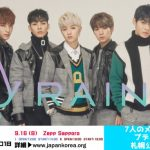 11th KMF2018 「久しぶりにお会いする札幌のレインジャーの皆さん、沢山期待して応援してください」 RAINZ 動画メッセージ到着!