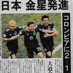 「コラム」韓国は日本のW杯勝利をどう伝えたか
